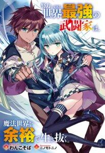Rating: Safe Score: 17 Tags: ass doryoku_shisugita_sekai_saikyou_no_butouka_wa_mahou_sekai_wo_yoyuu_de_ikinuku heels ninomotonino skirt_lift sword thighhighs User: zyll