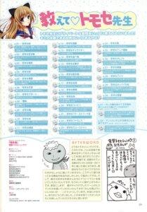 Rating: Safe Score: 1 Tags: text tomose_shunsaku User: fireattack