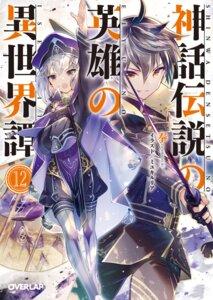 Rating: Safe Score: 12 Tags: miyuki_ruria pantyhose sword tagme uniform User: kiyoe