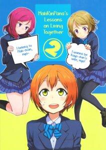 Rating: Safe Score: 15 Tags: hoshizora_rin koizumi_hanayo love_live! nishikino_maki pantyhose seifuku tagme User: Radioactive