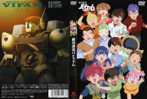 Rating: Safe Score: 2 Tags: disc_cover ginga_hyouryuu_vifam mecha User: Radioactive