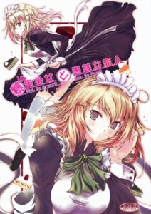 Rating: Questionable Score: 17 Tags: bungaku_shoujo dream_halls jpeg_artifacts kotobuki_nanase maid tsuzuri User: tenyuhuang