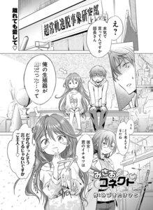 Rating: Questionable Score: 3 Tags: megane mizuki_takehito monochrome User: Twinsenzw