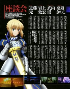 Rating: Safe Score: 10 Tags: armor fate/stay_night saber sword type-moon yamazaki_miki User: drop