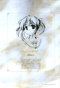 Rating: Safe Score: 4 Tags: asagiri_mai bekkankou sketch yoake_mae_yori_ruriiro_na User: admin2