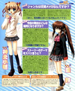 Rating: Safe Score: 6 Tags: hinoue_itaru kamikita_komari key little_busters! na-ga natsume_rin seifuku User: Juhachi