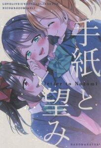 Rating: Safe Score: 6 Tags: ayase_eli hinano love_live! nanohanatea paper_texture seifuku toujou_nozomi yazawa_nico User: Radioactive