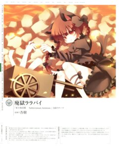 Rating: Safe Score: 8 Tags: animal_ears anju kaenbyou_rin touhou User: fireattack