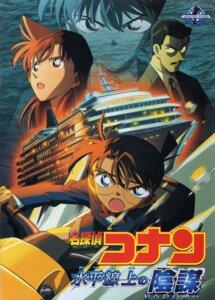 Rating: Safe Score: 3 Tags: detective_conan edogawa_conan kudou_shinichi mouri_kogorou mouri_ran User: Radioactive