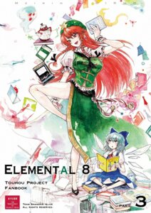 Rating: Safe Score: 5 Tags: chihiro cirno hong_meiling touhou User: Radioactive