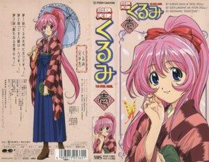 Rating: Safe Score: 4 Tags: chiba_yuriko japanese_clothes kurumi steel_angel_kurumi User: Radioactive