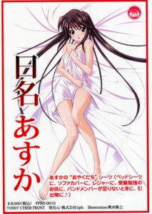 Rating: Questionable Score: 11 Tags: hina_asuka koshimizu_takayuki memories_off memories_off_5 naked sheets User: Rid