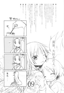Rating: Safe Score: 2 Tags: 4koma aoki_ume apricot+ monochrome User: noirblack