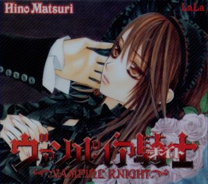 Rating: Safe Score: 4 Tags: cross_yuuki hino_matsuri vampire_knight User: Radioactive