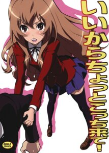Rating: Safe Score: 13 Tags: aisaka_taiga seifuku suna thighhighs toradora! User: Radioactive