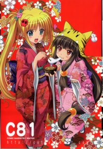 Rating: Safe Score: 30 Tags: cotton_software cropme gratin kimono nishina_minori oguri_suzume sasai_saji tsukasa_yuuki User: fireattack