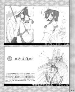 Rating: Safe Score: 4 Tags: monochrome murasa_minamitsu nidoro touhou tsuyadashi_shuuji User: fireattack