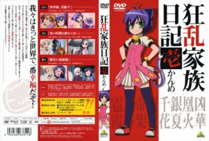Rating: Safe Score: 6 Tags: disc_cover kyouran_kazoku_nikki midarezaki_kyouka User: Radioactive