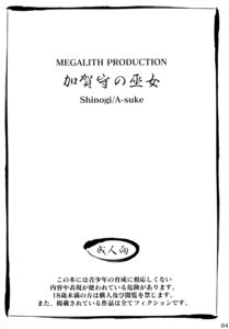 Rating: Safe Score: 1 Tags: megalith_production monochrome shinogi_a-suke text User: MirrorMagpie