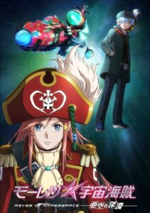Rating: Safe Score: 7 Tags: jpeg_artifacts katou_marika mecha mouretsu_pirates mugen_kanata pirate uniform User: saemonnokami