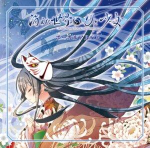 Rating: Safe Score: 7 Tags: disc_cover hiyoko_soft kieta_sekai_to_tsuki_to_shoujo kimono la'cryma tsukinon uraraka_kaguya User: moonian
