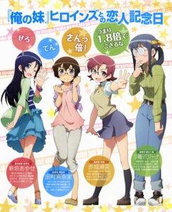 Rating: Safe Score: 35 Tags: akagi_sena aragaki_ayase kawakami_tetsuya makishima_saori megane ore_no_imouto_ga_konnani_kawaii_wake_ga_nai seifuku tamura_manami User: PPV10