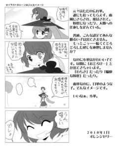Rating: Safe Score: 1 Tags: 4koma dei_shirou monochrome touhou User: fireattack