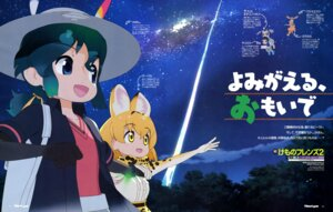 Rating: Safe Score: 5 Tags: animal_ears itou_mai kaban_(kemono_friends) kemono_friends landscape serval User: drop