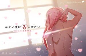 Rating: Questionable Score: 16 Tags: fujiwara_chika kaguya-sama_wa_kokurasetai_~tensai-tachi_no_renai_zunousen~ tagme topless User: Spidey