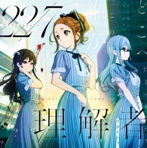 Rating: Safe Score: 17 Tags: 22/7 disc_cover horiguchi_yukiko megane seifuku User: saemonnokami
