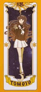 Rating: Safe Score: 23 Tags: card_captor_sakura daidouji_tomoyo mr.c_(bchana) seifuku User: Radioactive