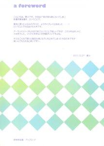Rating: Safe Score: 3 Tags: private_garden text tsurusaki_takahiro User: blooregardo