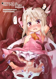 Rating: Explicit Score: 76 Tags: bondage censored cum dress fate/kaleid_liner_prisma_illya fate/stay_night illyasviel_von_einzbern loli nipples no_bra nopan noraneko_no_tama pussy tentacles torn_clothes yukino_minato User: Twinsenzw