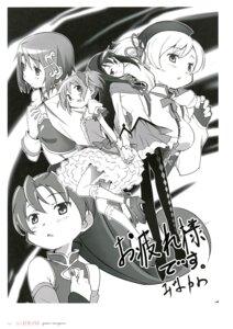 Rating: Safe Score: 8 Tags: akemi_homura kaname_madoka miki_sayaka minagawa_ryutaro pantyhose puella_magi_madoka_magica sakura_kyouko tomoe_mami User: Hatsukoi