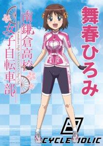 Rating: Questionable Score: 7 Tags: bike_shorts maiharu_hiromi minami_kamakura_koukou_joshi_jitenshabu tagme User: saemonnokami