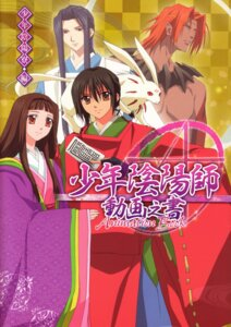 Rating: Safe Score: 2 Tags: abe_no_masahiro abe_no_seimei fujiwara_no_akiko japanese_clothes kimono mokkun/guren screening shounen_onmyouji tagashira_shinobu User: charunetra