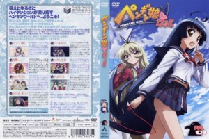 Rating: Safe Score: 8 Tags: disc_cover mary_chupacabra_w._whitebear nankyoku_sakura penguin_musume seifuku User: Onpu