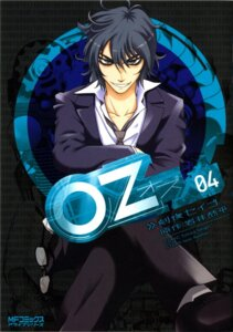 Rating: Safe Score: 2 Tags: male okina_hiasobi oz screening tokiya_seigo User: meemeeshion