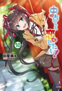 Rating: Safe Score: 20 Tags: ayame_kotoko chuuko_demo_koi_ga_shitai! redrop seifuku thighhighs User: saemonnokami
