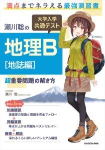 Rating: Safe Score: 10 Tags: fukahire_sanba pantyhose User: saemonnokami