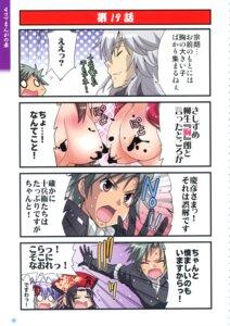 Rating: Questionable Score: 1 Tags: 4koma areola chibi cream hyakka_ryouran_samurai_girls naked naoe_kanetsugu naoe_kanetsugu_(hyakka_ryouran) sanada_yukimura sanada_yukimura_(hyakka_ryouran) senhime tokugawa_sen tokugawa_yoshihiko yagyuu_juubei_(hyakka_ryouran) yagyuu_juubei_mitsuyoshi yagyuu_muneakira User: blooregardo