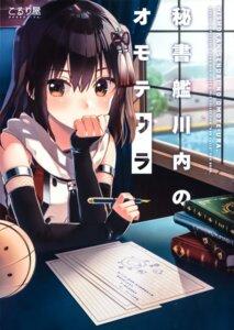 Rating: Safe Score: 22 Tags: kantai_collection koruri koruri-ya seifuku sendai_(kancolle) User: Radioactive