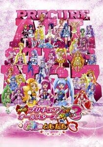 Rating: Safe Score: 12 Tags: aida_mana aino_megumi akimoto_komachi aoki_reika aono_miki aoyama_mitsuru dokidoki!_precure fresh_pretty_cure! futari_wa_pretty_cure futari_wa_pretty_cure_splash_star hanasaki_tsubomi happiness_charge_precure! heartcatch_pretty_cure! higashi_setsuna hino_akane hishikawa_rikka hoshizora_miyuki houjou_hibiki hyuuga_saki kasugano_urara kenzaki_makoto kise_yayoi kujou_hikari kurumi_erika madoka_aguri midorikawa_nao milk_(pretty_cure) milky_rose minamino_kanade minazuki_karen mishou_mai misumi_nagisa momozono_love myoudouin_itsuki natsuki_rin oomori_yuuko pretty_cure shirabe_ako shirayuki_hime_(precure) smile_precure! suite_pretty_cure tsukikage_yuri yamabuki_inori yes!_precure_5 yotsuba_alice yukishiro_honoka yumehara_nozomi User: drop