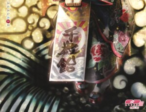 Rating: Safe Score: 8 Tags: calendar kei yukata User: thfp