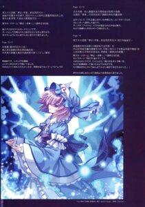 Rating: Safe Score: 7 Tags: capura.l eternal_phantasia saigyouji_yuyuko touhou User: midzki