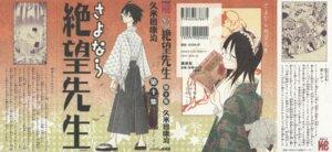 Rating: Safe Score: 3 Tags: fujiyoshi_harumi itoshiki_nozomu kumeta_kouji sayonara_zetsubou_sensei User: Radioactive