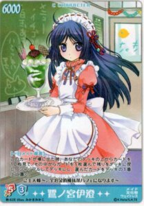 Rating: Safe Score: 6 Tags: card hayate_no_gotoku maid mikaki_mikako saginomiya_isumi User: vita
