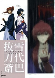 Rating: Safe Score: 2 Tags: himura_kenshin rurouni_kenshin yukishiro_tomoe User: Feito
