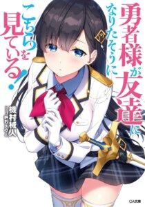 Rating: Safe Score: 19 Tags: breast_hold masuishi_kinoto sword thighhighs uniform User: kiyoe