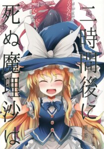 Rating: Safe Score: 7 Tags: hakurei_reimu kirisame_marisa suichuu_hanabi touhou witch User: Radioactive
